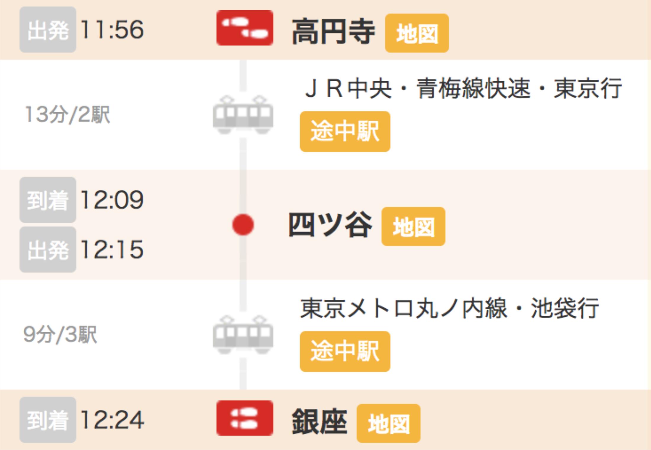 メトロ 定期 払い戻し 東京 券